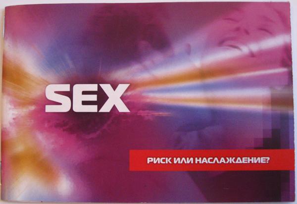 Для Всех: Секс – риск или наслаждение?