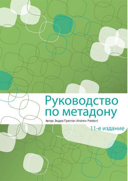 Для НПО и ГО: Руководство по метадону