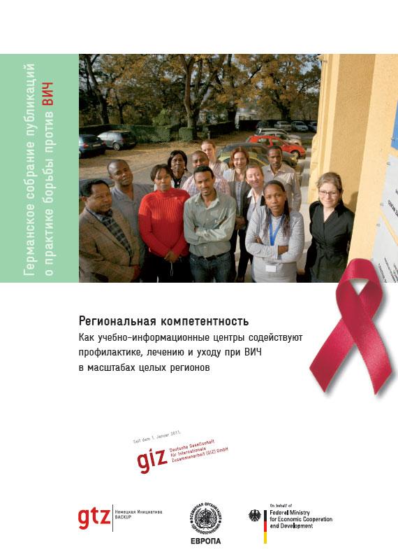 Для НПО и ГО: Как учебно-информационные центры содействуют профилактике, лечению и уходу при ВИЧ…