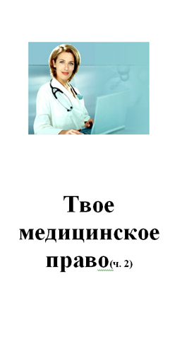 Для Всех: Твое медицинское право